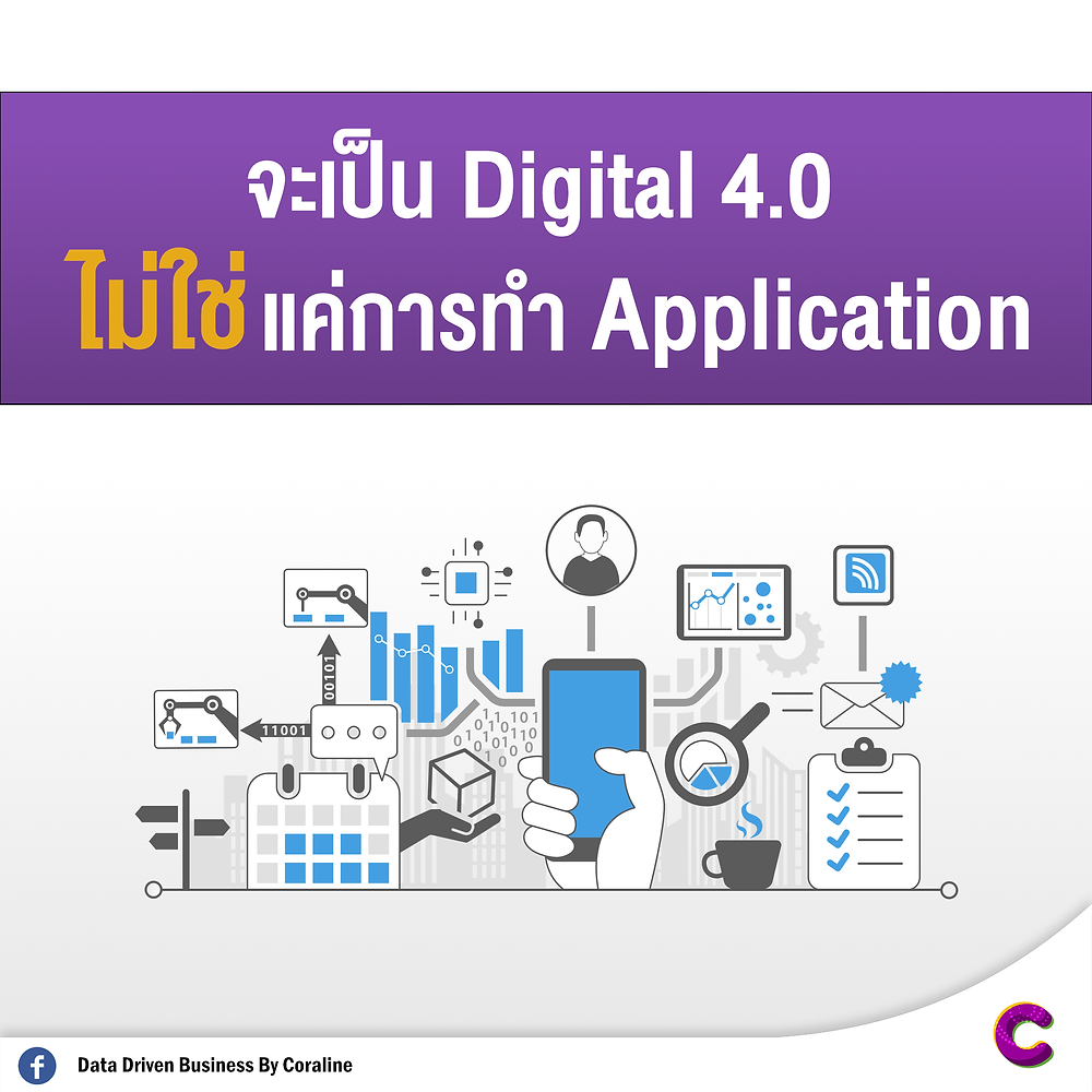 Digital 4.0 is not only the mobile application