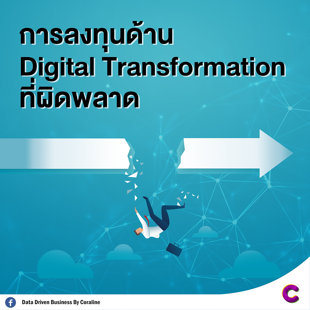 Investment in Digital Transformation errors.