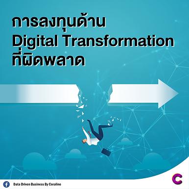 การลงทุนด้าน Digital Transformation ที่ผิดพลาด