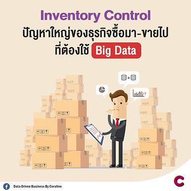 Inventory Control ปัญหาใหญ่ของธุรกิจซื้อมา-ขายไป ที่ต้องใช้ Big Data