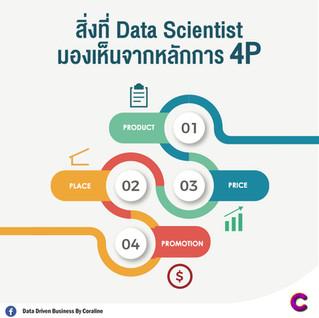 สิ่งที่ Data Scientist เห็นจากหลักการ 4P ของหลักการ Marketing