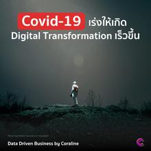 Covid-19 เร่งให้เกิด Digital Transformation เร็วขึ้น