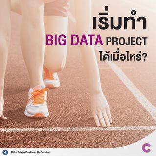 เริ่มทำ Big Data Project ได้เมื่อไร?