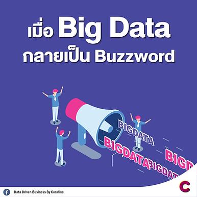 เมื่อ Big Data กลายเป็น Buzzword