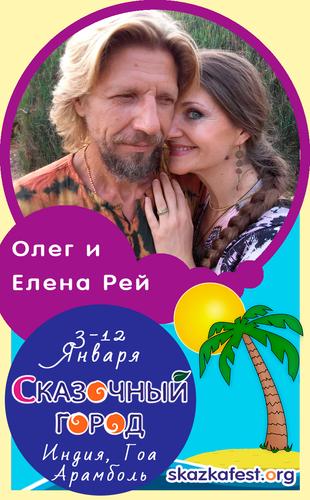 Олег и Елена Рей