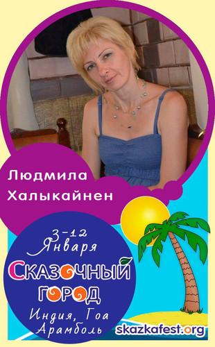 Людмила Халыкайнен