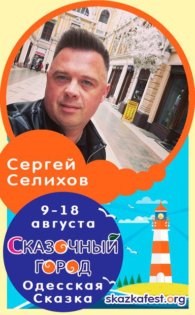Селихов-Сергей.png
