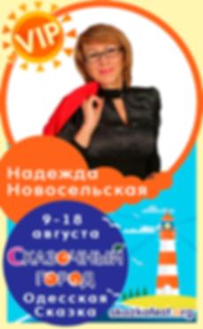 Надежда - -Новосельская.png