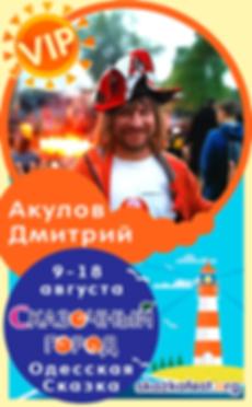 Акулов-Дмитрий.png