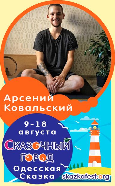 Арсений-Ковальский.png