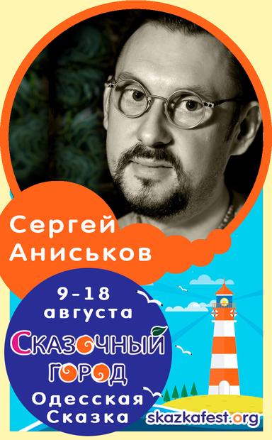Сергей-Аниськов.png