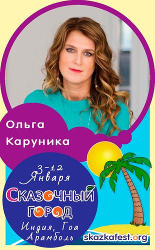 Ольга-Каруника