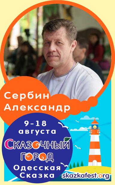 Сербин-Александр.png