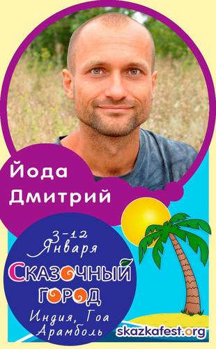 Йода Дмитрий