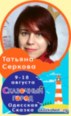 Татьяна-Серкова.png