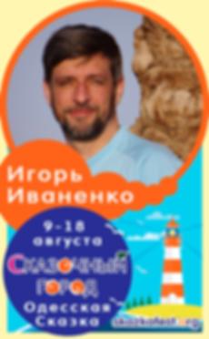 Игорь-Иваненко.png