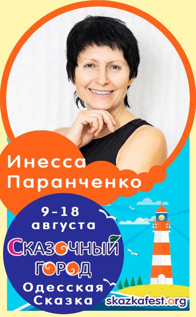 Паранченко-Инесса.png