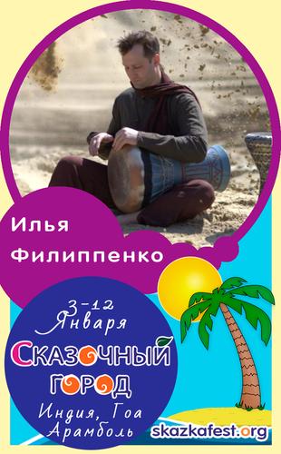 Филиппенко Илья