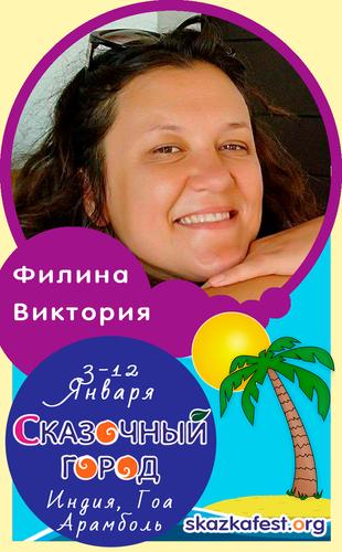 Виктория Филина