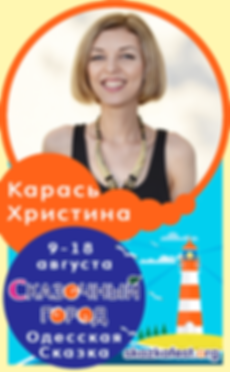Христина-Карась.png