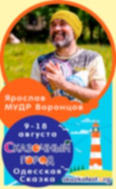 Ярослав-МУДР-Воронцов.png