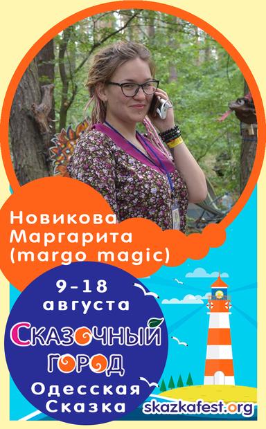 Маргарита-Новикова-(margo-magic).png