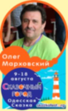 Марховский-Олег.png