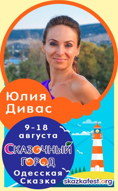 Юлия-Дивас.png