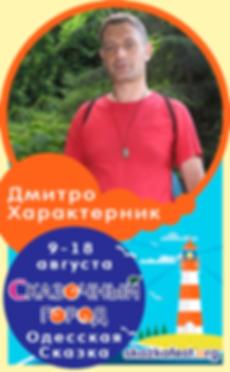 Характерник-Дмитро.png
