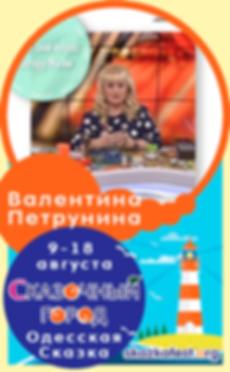 Валентина-Петрунина.png