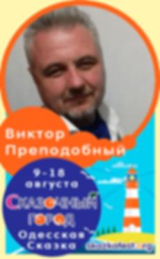 Преподобный-Виктор.png