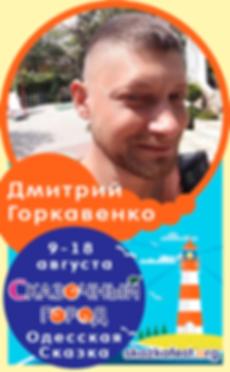 Горкавенко-Дмитрий.png