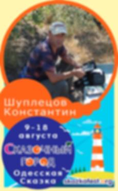 Шуплецов-Константин.png