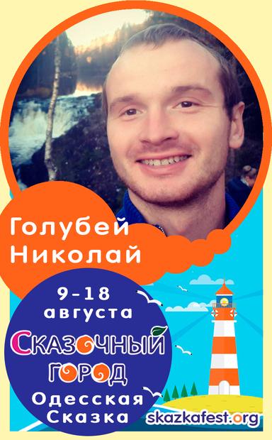Голубей-Николай.png