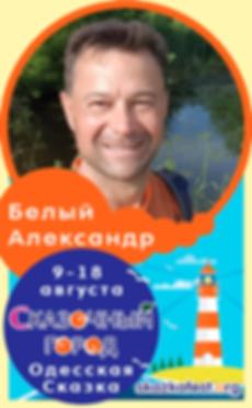 Белый-Александр.png