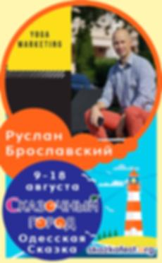 Брославский-Руслан.png
