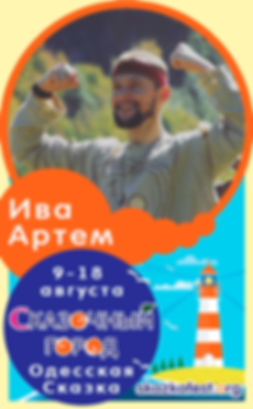 Артем-Ива.png