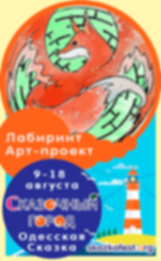 Арт-проект-Лабиринт.png