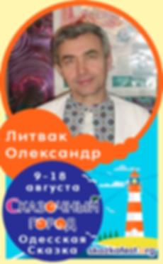 Литвак-Олександр.png