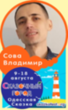 Сова-Владимир.png