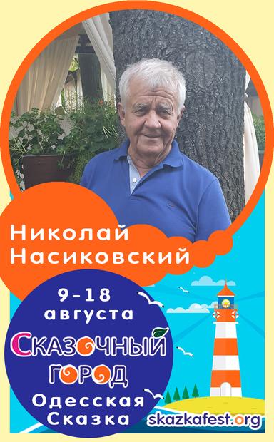 Николай-Насиковский.png