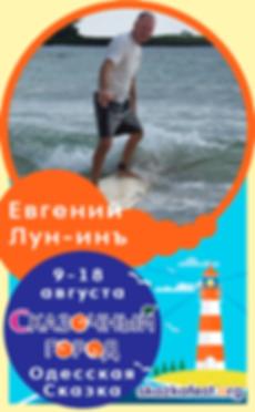 Евгений-Лун-инъ.png