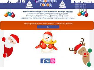 УРА! Открылась online-регистрация на Новогоднюю Сказку! Подробности на skazkafest.org