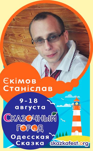 Єкімов-Станіслав.png