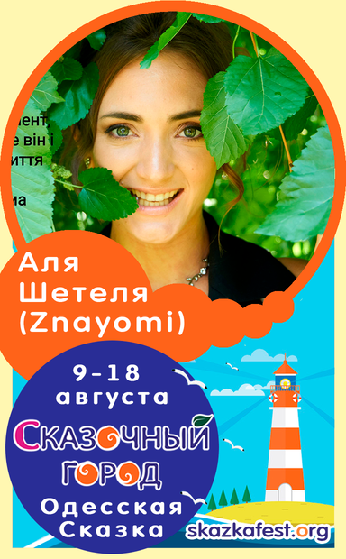 Аля-Шетеля-(Znayomi).png