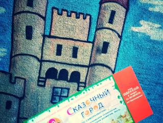 Ура:) Осталось совсем чуть-чуть...Ещё 7 дней И снова на карте появится Сказочный город.