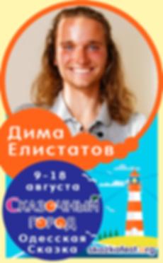 Дима-Елистатов.png