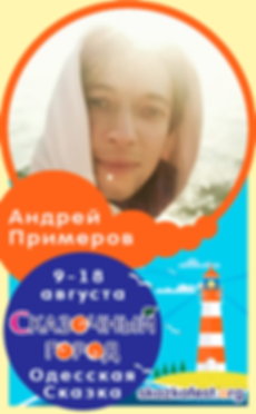 Андрей-Примеров.png