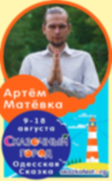 Артём-Матёвка.png