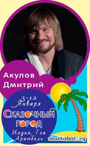 Дмитрий Акулов